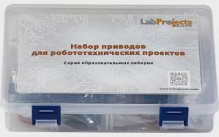 Набор приводов для робототехнических проектов